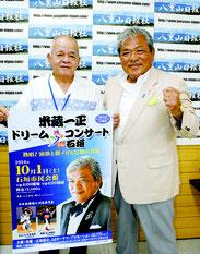 10月のコンサートに向け意気込む米盛さん(右)と後援会長の大山さん=10日午後、八重山日報社