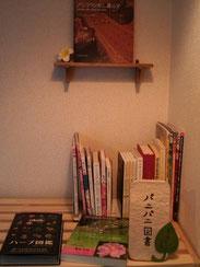 ちいさな「PaniPaniパニパニ図書」の写真 もっとバリや高知の図書もそろえたい。