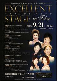 エクセレント・ステージ in Tokyo