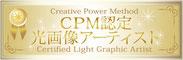 CPM認定光画像アーティスト