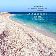 海1《珊瑚の響き》