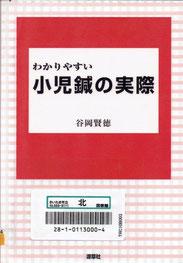 著者:谷岡賢徳