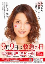 「救急の日」ポスター(消防庁)