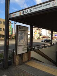地下鉄唐人町駅2番出口