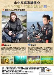 熊本大学 水中写真家講演会