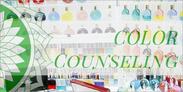 カラーセラピー個人セッションオーラライト、センセーション、アヴァターラカラーセラピーなど