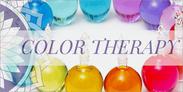 カラーセラピーとは何か?カラーセラピーの歴史や種類
