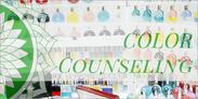 東京でカラーセラピー・リュッシャーカラーテストの診断・カウンセリング