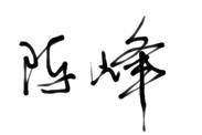 (Rocky) Chen Feng, B.A., Ph.D.
