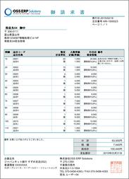 定型レポートで作成したサンプル証票
