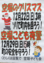 空堀町会のクリスマスイベント