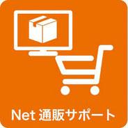 ネット通販サポート