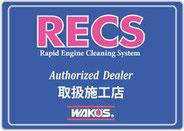 RECS 取扱施工店 吸気系洗浄