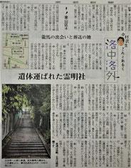遺体運ばれた霊明社(2009年5月22日 京都新聞朝刊)
