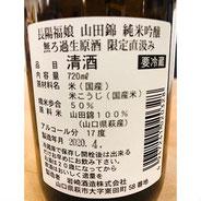 長陽福娘山田錦直汲み 岩崎酒造 日本酒