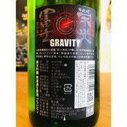 榮光冨士GRAVITY 冨士酒造 日本酒