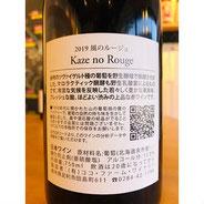 風のルージュ ココファーム 日本ワイン