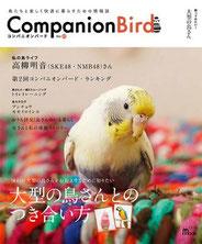 コンパニオンバード22号で鳥づくしシステム手帳 モデル募集の告知が紹介されました。