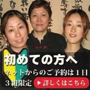 初めて東京の北海道料理・あてるいに訪問される方へ