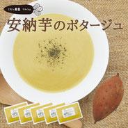 ミモレ農園 無添加 お野菜を食べるスープ「安納芋のポタージュ」