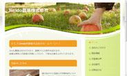 ホームページ運営塾SEO対策島根県松江市《ウエブ解析専門店》文泉堂