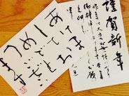 習字教室 渋谷 年賀状