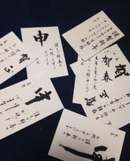 書道教室 渋谷 新宿 年賀状 美文字レッスン 東京