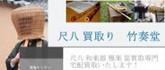 wagakki kaitori 和楽器 買い取り 買取 買取り 尺八