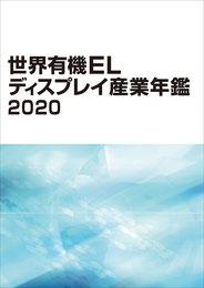 有機EL ディスプレイ 産業 レポート サムスン BOE 蒸着 スマートフォン テレビ OLED 韓国 中国 LG