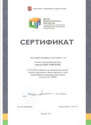 Сертификат от Центра педагогического мастерства, удостоверяющий работу в качестве члена жюри окружного этапа ВОШ по искусству (МХК) (2014 г.)