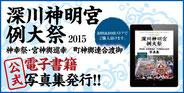2015年度, 3年に一度の本祭り, 深川神明宮例大祭, 公式写真集, 本祭り, 宮神輿, 神輿連合渡御, 水掛祭り,神輿,祭り,Japanese festival, MATSURI, MIKOSHI, Fukagawa, SHINMEIGU, kindle photo Books