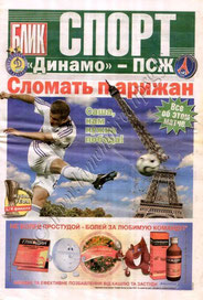 2009-04-16  Dynamo Kiev-PSG (Quart Finale Retour C3, Journal Kiev2)
