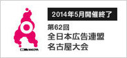 2014年5月開催終了 第62回全広連名古屋大会