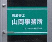 司法書士 山岡事務所
