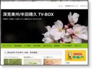 深見東州(半田晴久)TV-BOX