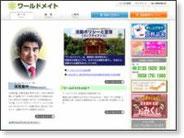 ワールドメイト公式サイト