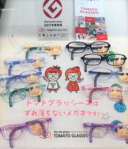 度数保証付き子供セットメガネ18,700円~