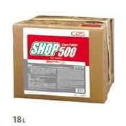 工場油用洗剤 ショップ500