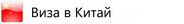 Виза в Китай Ростов