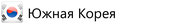 Виза в Южную Корею в Ростове