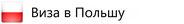 Виза в Польшу Ростов