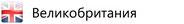 Виза в Великобританию в Ростове
