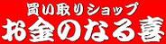 フランチャイズ・パートナー募集中!