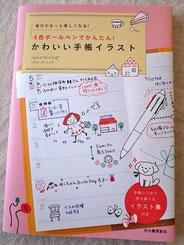 河出書房新社「毎日がもっと楽しくなる!4色ボールペンでかんたん!かわいい手帳イラスト」発売中です。