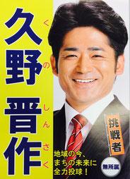 共に、明るい豊かな地域社会を、そして、日本を創って行きましょう!