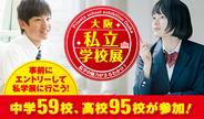 大阪私立学校展