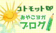 コトモット 親子ヨガ ブログ