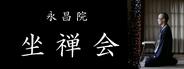 美濃市の永昌院で行なわれる坐禅会です。座禅会は毎月第一火曜日。冬時間6時30分、夏時間6時より始まります。美濃市への移住者の情報交換の場所にもなっています。