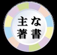 藤岡千穂子,プロフィール,著書,飲食店,コンサルタント