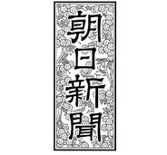 「どや文具ペンケース」が朝日新聞さんに掲載いただきました(・∀・)